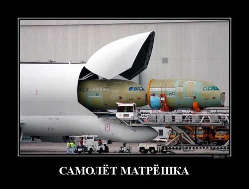 Демотиваторы про самолеты