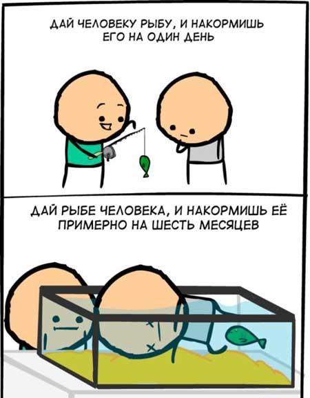 Смешные рисованные комиксы