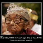 Смешные старушки — картинки