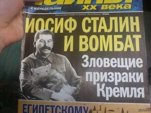 Заголовки желтой прессы