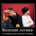 Мужчина и женщина — анекдоты