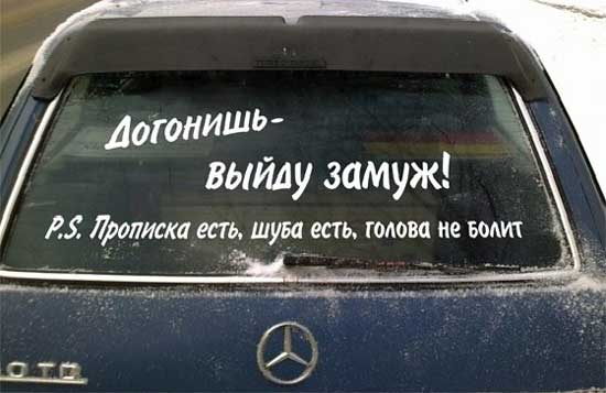 Прикольные наклейки на автомобиль - фото