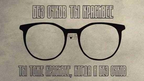 Шутки про плохое зрение