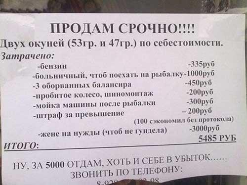 Смешные объявления продам