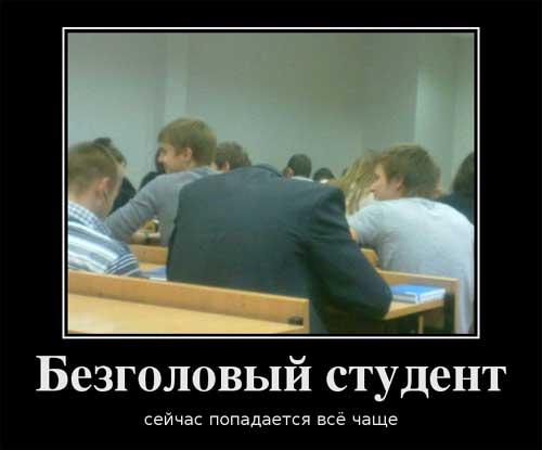Смешные студенческие картинки