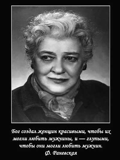 Афоризмы о женщинах от Раневской