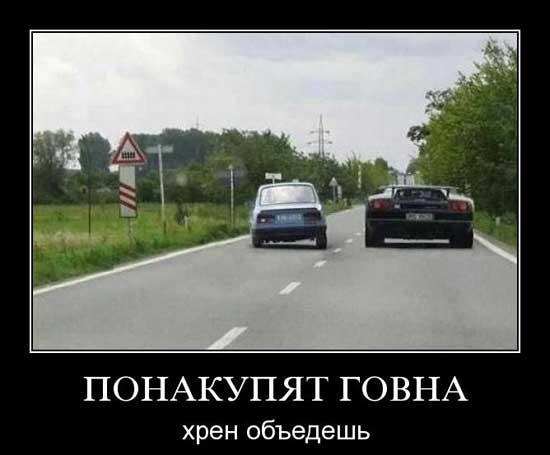 Автомобильные демотиваторы