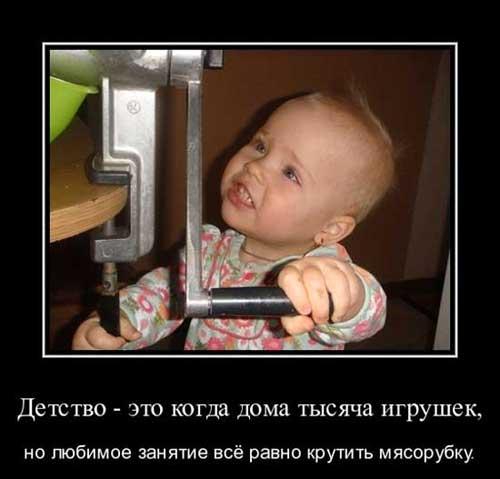 Прикольные цитаты про детство