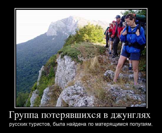 Демотиваторы про туристов