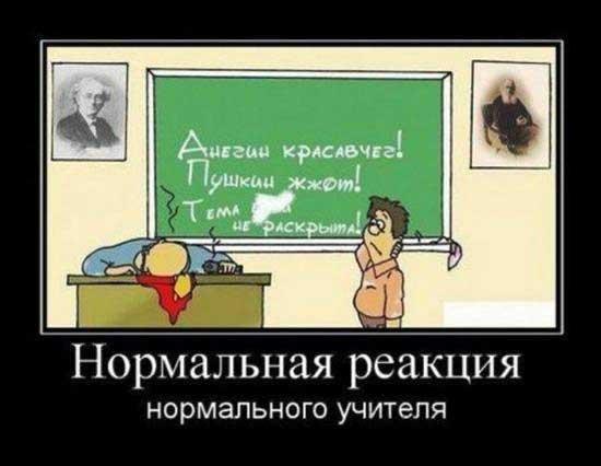 Смешные демотиваторы про школу