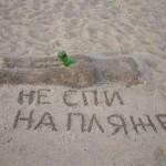 Прикольные картинки на пляже