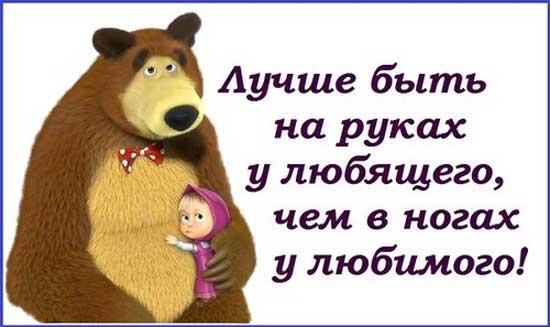 Маша и медведь - афоризмы