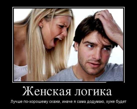 Прикольные фото мужчины и женщины