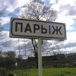 Смешные названия населенных пунктов — фото