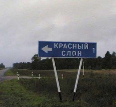 Смешные названия населенных пунктов - фото
