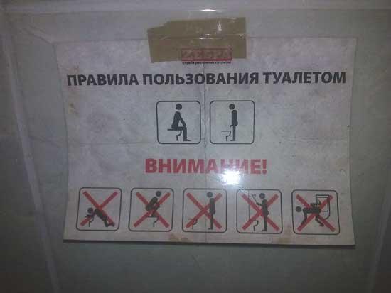 Картинки надпись в туалете о чистоте прикольные