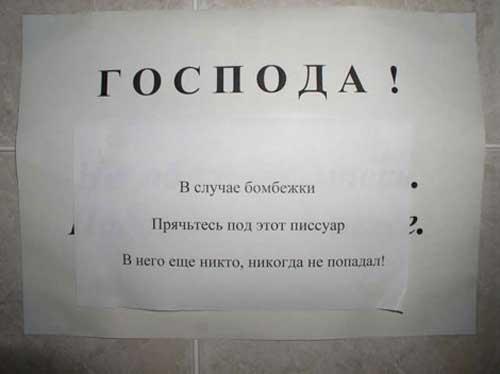 Прикольные объявления в туалете о соблюдении чистоты