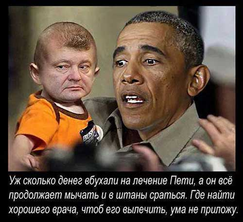 Свежие приколы про Обаму