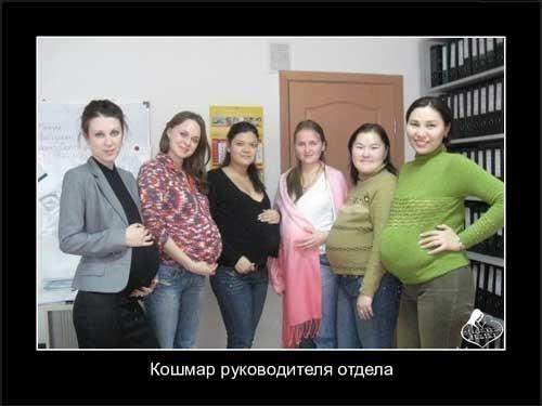 Смешные демотиваторы про беременных