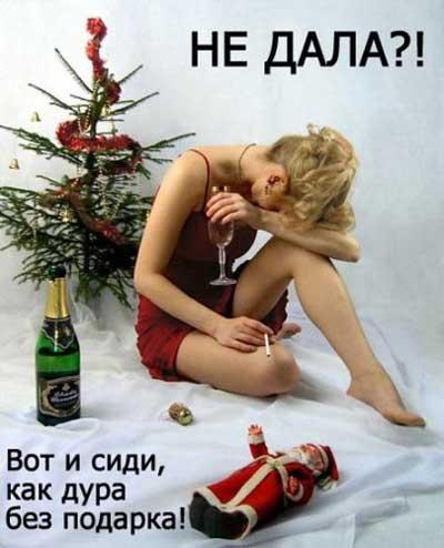 Ржачные картинки с надписями про Новый год