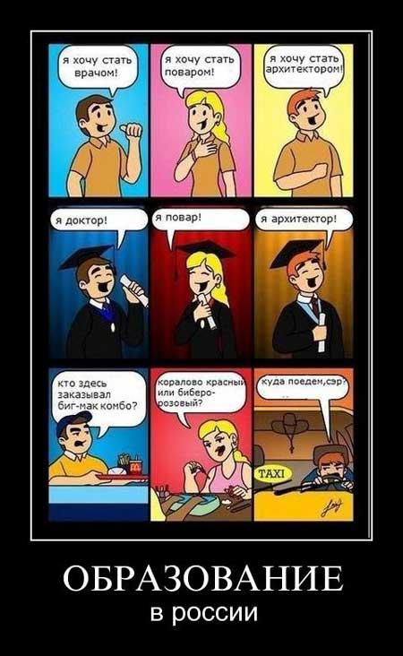 Демотиваторы про образование