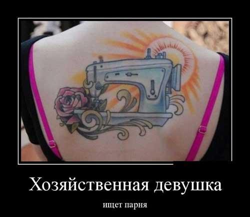 Демотиваторы про татуировки