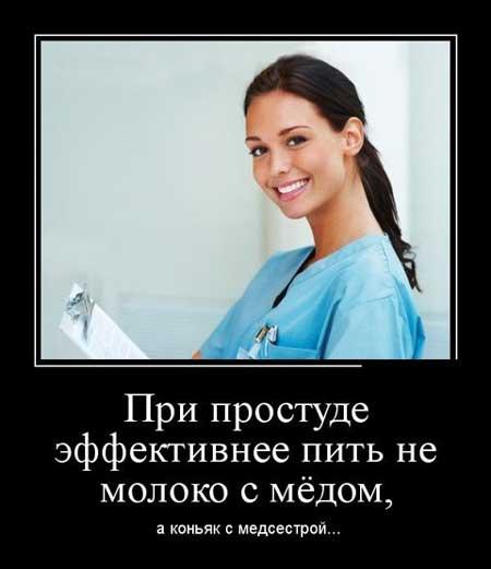 медсестра фото картинки прикольные