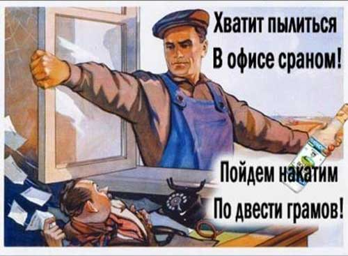 Прикольные плакаты СССР про работу