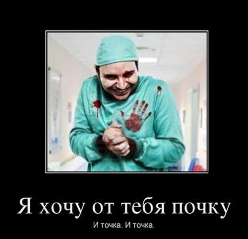 Фотоприколы про медиков