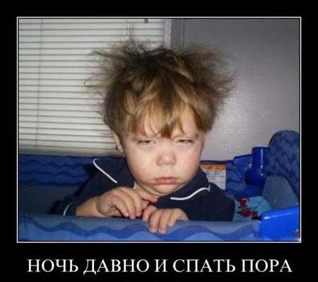Прикольные картинки спать пора