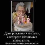 Смешные демотиваторы с днем рождения