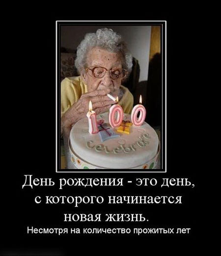 Картинки по запросу Смешные картинки про день рождения (фото)