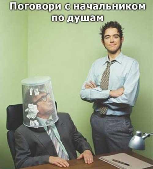 Приколы про начальника