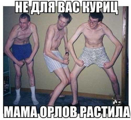Смешные картинки тощих мужиков