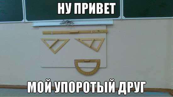 Смешные картинки про школу