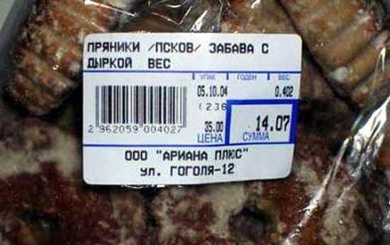 Прикольные названия продуктов