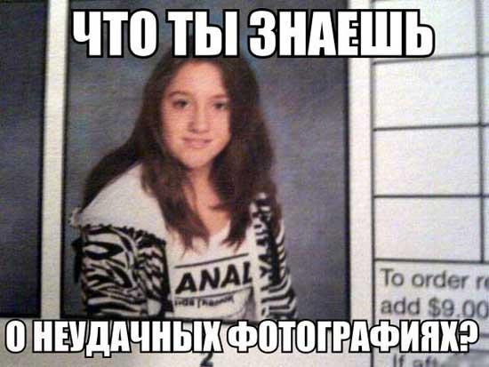 Приколы про девушек - картинки с текстом