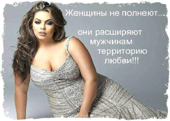 Прикольные выражения про толстых женщин