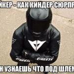 Шутки в картинках про мотоциклистов