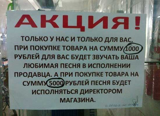 Смешные объявления в магазинах