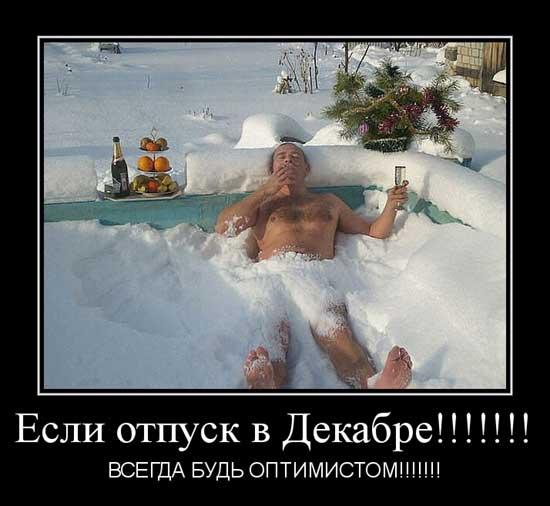 Смешные картинки про отпуск