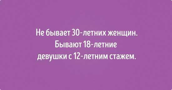Шутки про возраст женщины