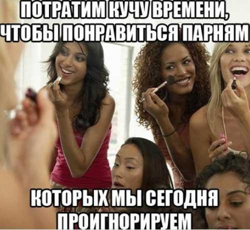 Прикольные картинки про девушек с надписями
