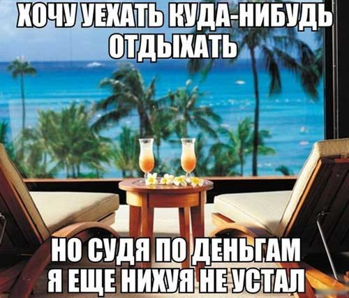 Смешные картинки про отпуск с надписями