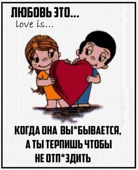 Шуточные статусы про любовь